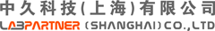 Labpartner (Shanghai) Co., Ltd
